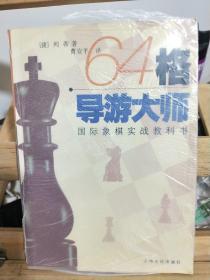 64格导游大师:国际象棋实战教科书