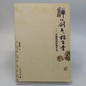 禅心剑气相思骨:中国诗词的道与法