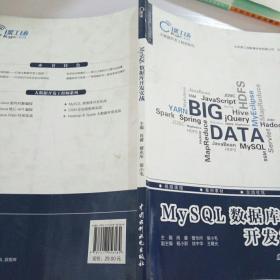 MySQL数据库开发实战(大数据开发工程师系列)