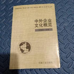 中外企业文化概览