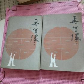再生缘(中下)两册合售