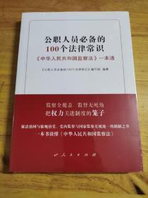 公职人员必备的100个法律常识(全新未拆封)