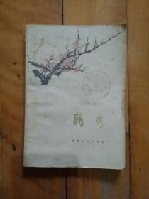 74年文革版  小说散文集 新秀