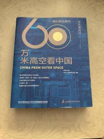 """60万米高空看中国(2020月榜""""中国好书"""",新华社融媒体产品,看懂新中国70余年来的宏阔变迁)"""