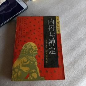 内丹与禅定 道佛医气功典籍选解