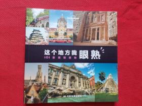 孤独星球Lonely Planet旅行指南系列:这个地方我眼熟 101影视取景地 中文第1版