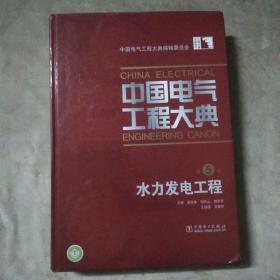 中国电气工程大典(第5卷):水力发电工程