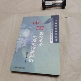 中国影视美学丛书:中国影视美学民族化特质辨析