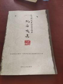 张振珮先生诞辰一百周年纪念文集