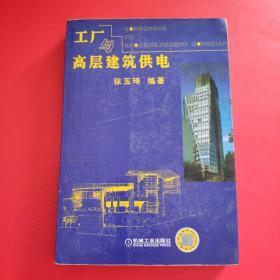 工厂与高层建筑供电