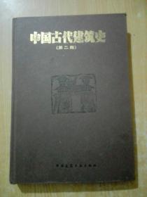 中国古代建筑史(第二版)
