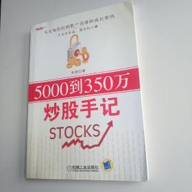 5000到350万炒股手记