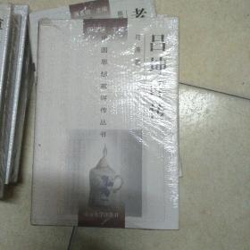 中国思想家评传丛书:吕坤评传(未拆封)