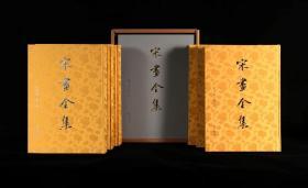宋画全集 第四卷 共六册 台北卷(珍藏版)