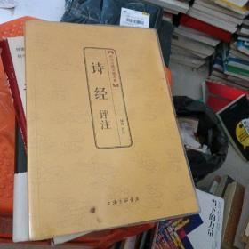 中国古典文化大系·第4辑:诗经评注
