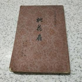 桃花扇(库8)