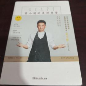 《黄小厨的美好日常》sd1-3
