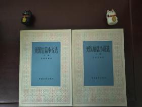 美国短篇小说选 上下全两册