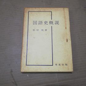 国语史概说 (大32开,精装,日文原版)带函套