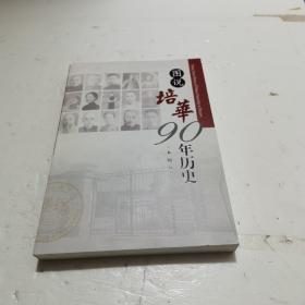 图说培华90年历史