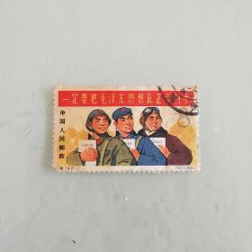 一定要把毛泽东思想真正学到手(特74邮票)