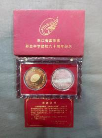 2001年浙江省富阳市新登中学建校六十周年纪念币一套