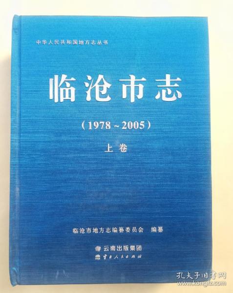 临沧市志(1978-2005)上册