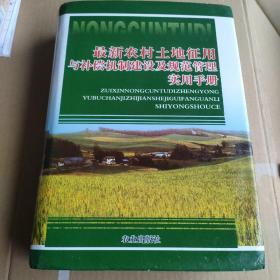 最新农村土地征用与补偿机制建设及规范管理实用手册