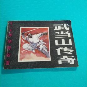 武当山传奇 之一挥剑劈钦差  原版    挂刷包邮