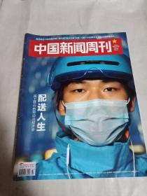 中国新闻周刊 2020年27期 总957期