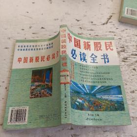 中国新民必读全书