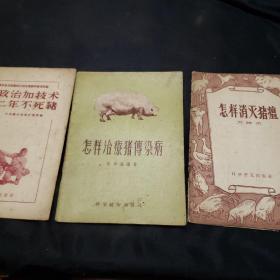 中兽医手册。政治加技术二年不死猪。怎样治疗猪传染病。怎样消灭猪瘟(三本合售)