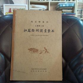 考古学专刊·乙种第十号:江苏徐州汉画象石(精装)一版一印
