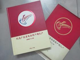 纪念广东省电话用户超亿户(12枚全 函装 未刮密码)