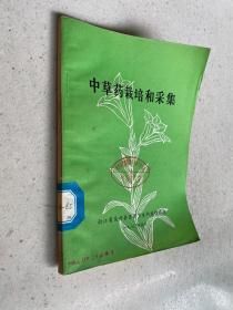 中草药栽培和采集(浙江省吴兴县医药卫生科技情报组编印)