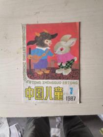 中国儿童1987年第3期