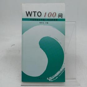 WTO100问