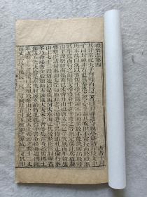 木刻本《唐书》卷14~卷16;三卷共计33页66面