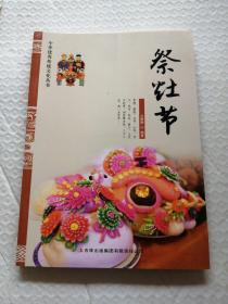 中华优秀传统文化丛书:祭灶节