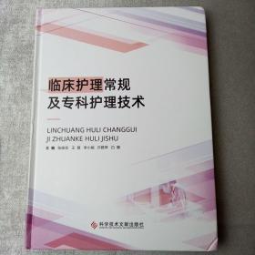 正版临床护理常规及专科护理技术(精装)默认未知科学技术文献