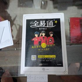 全易通:初中语文七年级下:RJ。