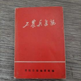 《工农兵通讯》增刊(沈阳日报编辑部1971.4)(保老,品佳,内页完整无勾抹)
