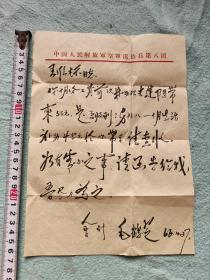 中国人民解放军空军雷达兵第八团信笺一张