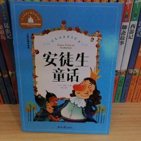 安徒生童话彩图注音版一二三年级课外阅读书必读世界经典文学少儿名著儿童文学童话故事书