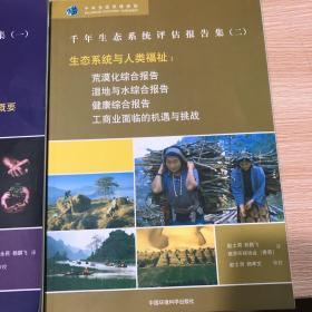 千年生态系统评估报告集(一、二,共两册)