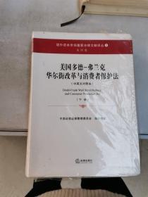 美国多德-弗兰克华尔街改革与消费者保护法(上下册)