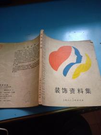 装饰资料集(83年一版一印)