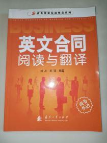 英文合同阅读与翻译  一版一印