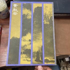 黄般若(七十年代初展览图录)