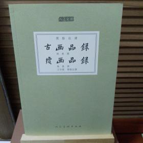 人美文库:古画品录 续画品录(标点注译)
